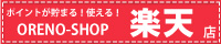 ORENO-SHOP楽天店リンク